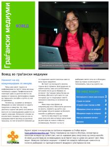 voved_graganski_mediumi