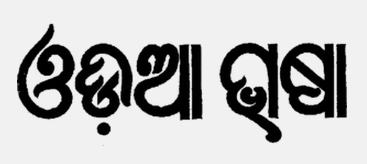 "The words ""Odia loves Wikipedia"" written in (of course) Odia. Image in the public domain."